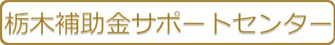 栃木補助金サポートセンター